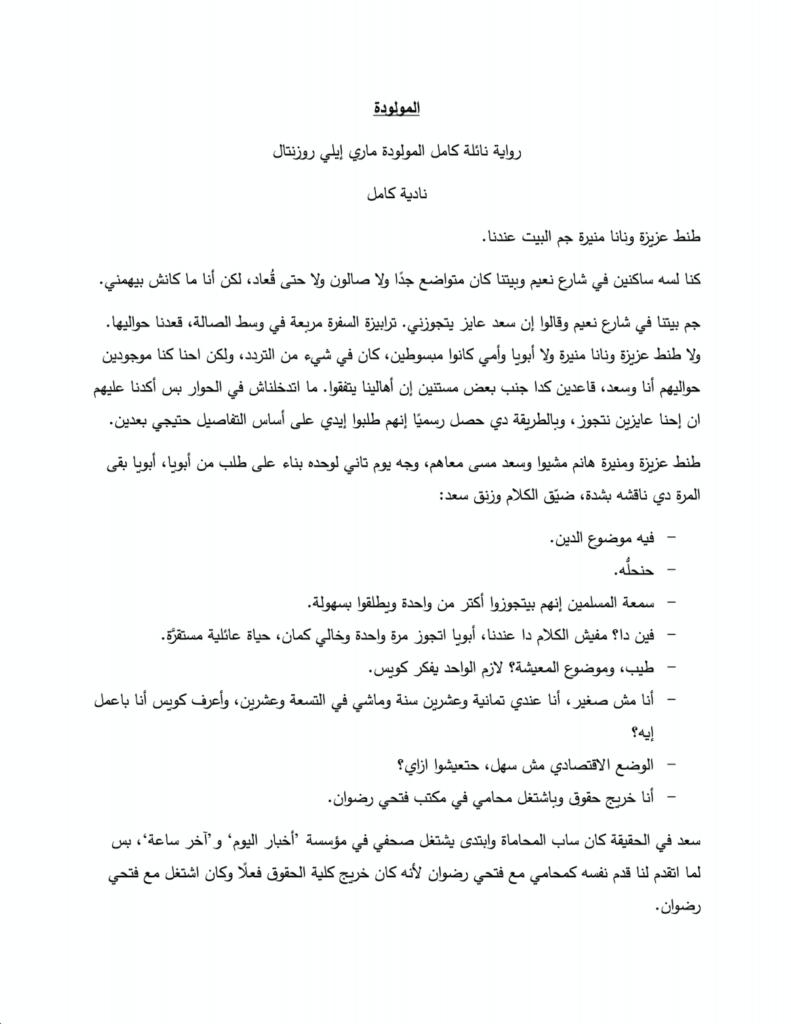 original text in Arabic