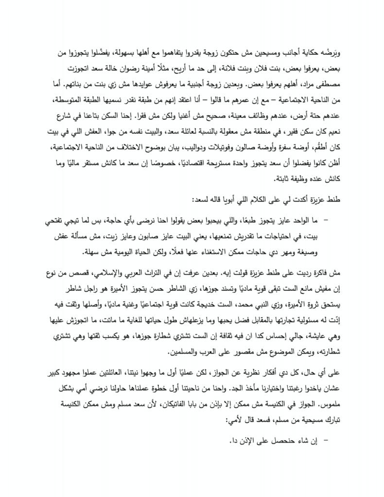 original in Arabic