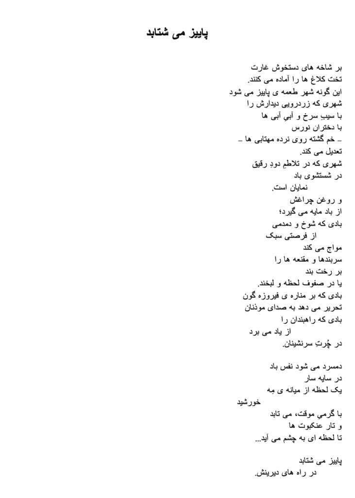original Persian text, page 1