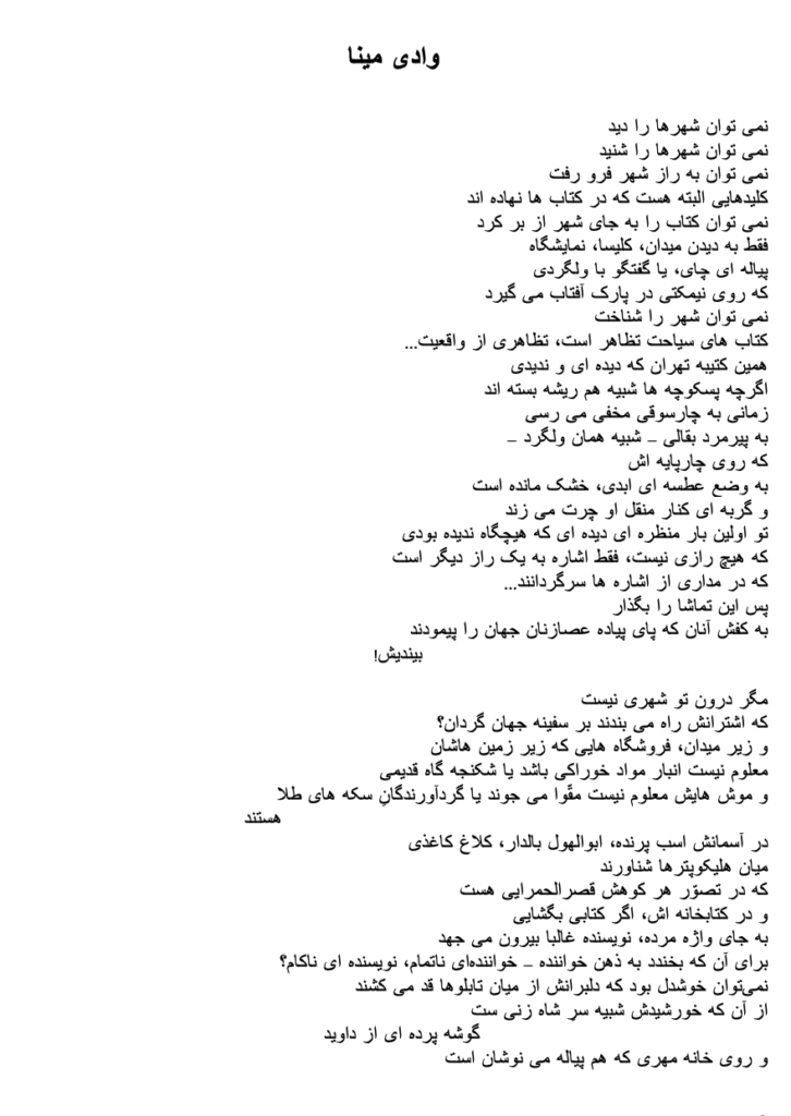 original Persian text, page 3