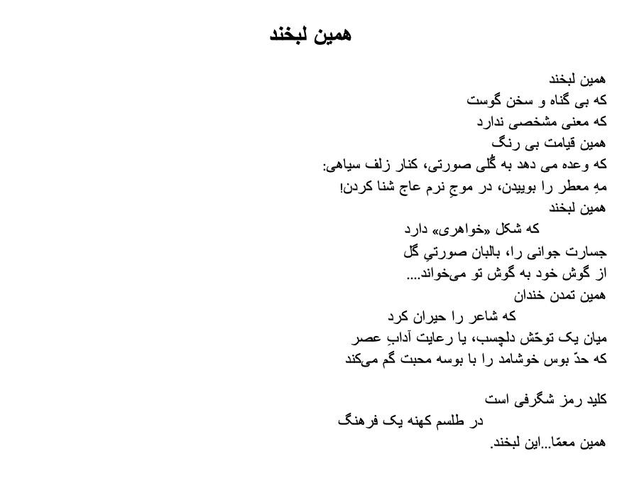 original Persian text, page 5