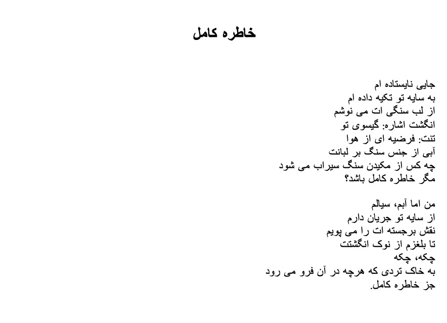 original Persian text, page 6