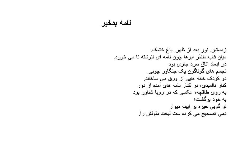 original Persian text, page 7